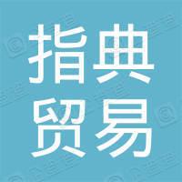 深圳市指典贸易有限公司