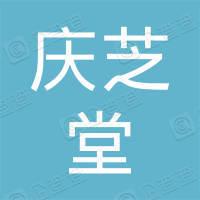 深圳市庆芝堂医药科技有限公司融湖世纪中医诊所