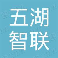 深圳市前海五湖智联投资有限公司