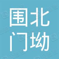 深圳市伍屋围北门坳股份合作公司