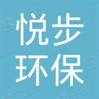 江苏悦步工贸有限公司