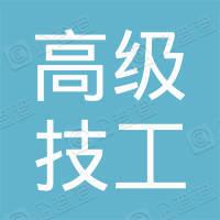 深圳高级技工学校汽车驾驶员培训中心