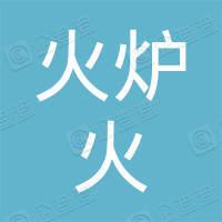 北京如日火炉火餐饮有限公司