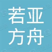 陕西若亚方舟园林绿化工程有限公司