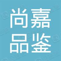 尚嘉品鉴(北京)管理咨询有限公司