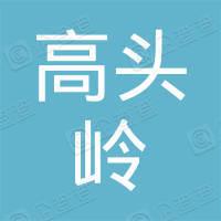 抚顺县高头岭葡萄果树专业合作社