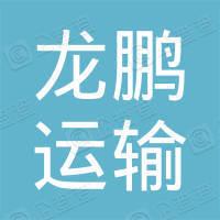 清远市龙鹏运输有限公司