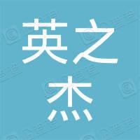 天津英之杰投资集团有限公司