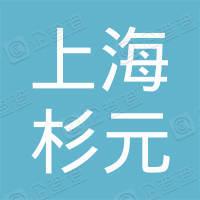 上海杉元企业管理合伙企业(有限合伙)
