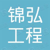 泸州锦弘工程项目管理有限公司