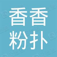 昆山香香粉扑有限公司