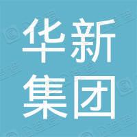 烟台华新集团有限公司