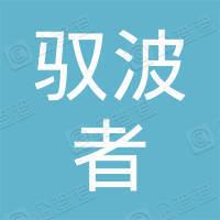 南京驭波者网络科技有限公司