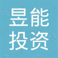 济南昱能投资管理合伙企业(有限合伙)