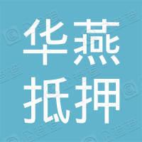 上海华燕抵押贷款顾问有限公司