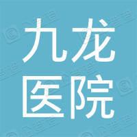 上海九龙医院有限公司