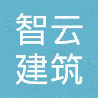 智云建筑工程(山东)有限公司