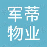 军蒂(北京)物业管理有限公司河北分公司