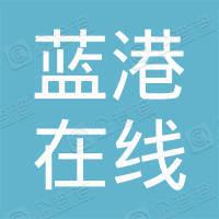 蓝港在线(北京)网络科技有限公司