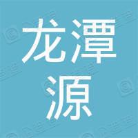 桐柏县龙潭源文化艺术开发有限公司