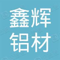 长沙鑫辉铝材加工有限公司