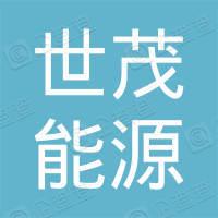 宁波世茂能源股份有限公司