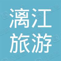 桂林漓江旅游投资运营有限责任公司