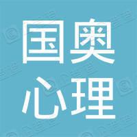 北京国奥心理医院有限公司