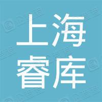 上海睿库供应链管理有限公司