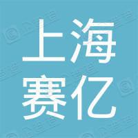 上海赛亿健康管理有限公司
