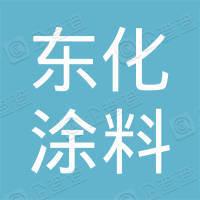 内蒙古东化涂料科技有限公司
