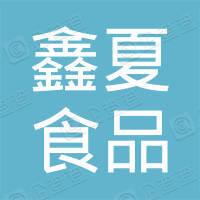 上海鑫夏食品有限公司