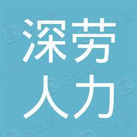 南宁深劳人力资源管理服务有限公司雷州分公司