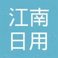 吴江市江南日用化学品厂