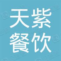 长沙市天紫餐饮娱乐管理有限公司