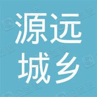 辽宁源远城乡建设有限公司