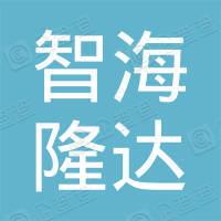 天津智海隆达智能科技有限公司