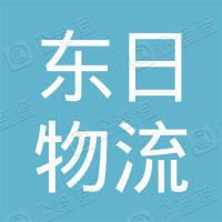 上海东日物流有限公司