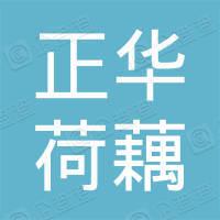 建湖县芦沟正华荷藕专业合作社