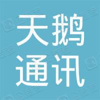 仪陇县日兴镇天鹅通讯手机店
