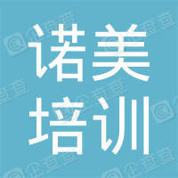上海诺美培训中心有限责任公司