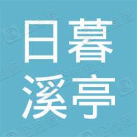 上海日暮溪亭电子商务有限公司