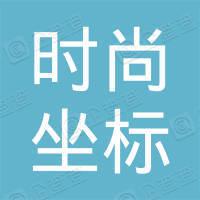 河南时尚坐标科技有限公司