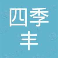 抚顺县四季丰蔬菜种植专业合作社