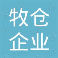 上海牧仓企业管理合伙企业(有限合伙)