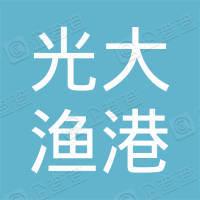 福建省霞浦县光大渔港开发有限公司