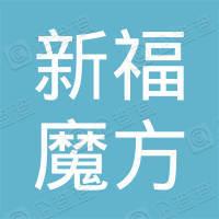 杭州富阳新福魔方文化创意有限公司