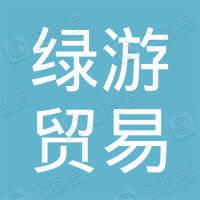 福建绿游贸易有限公司