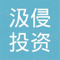 杭州汲侵投资合伙企业(有限合伙)