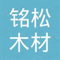 抚顺县铭松木材加工厂